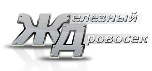 Логотип. Железный Дровосек