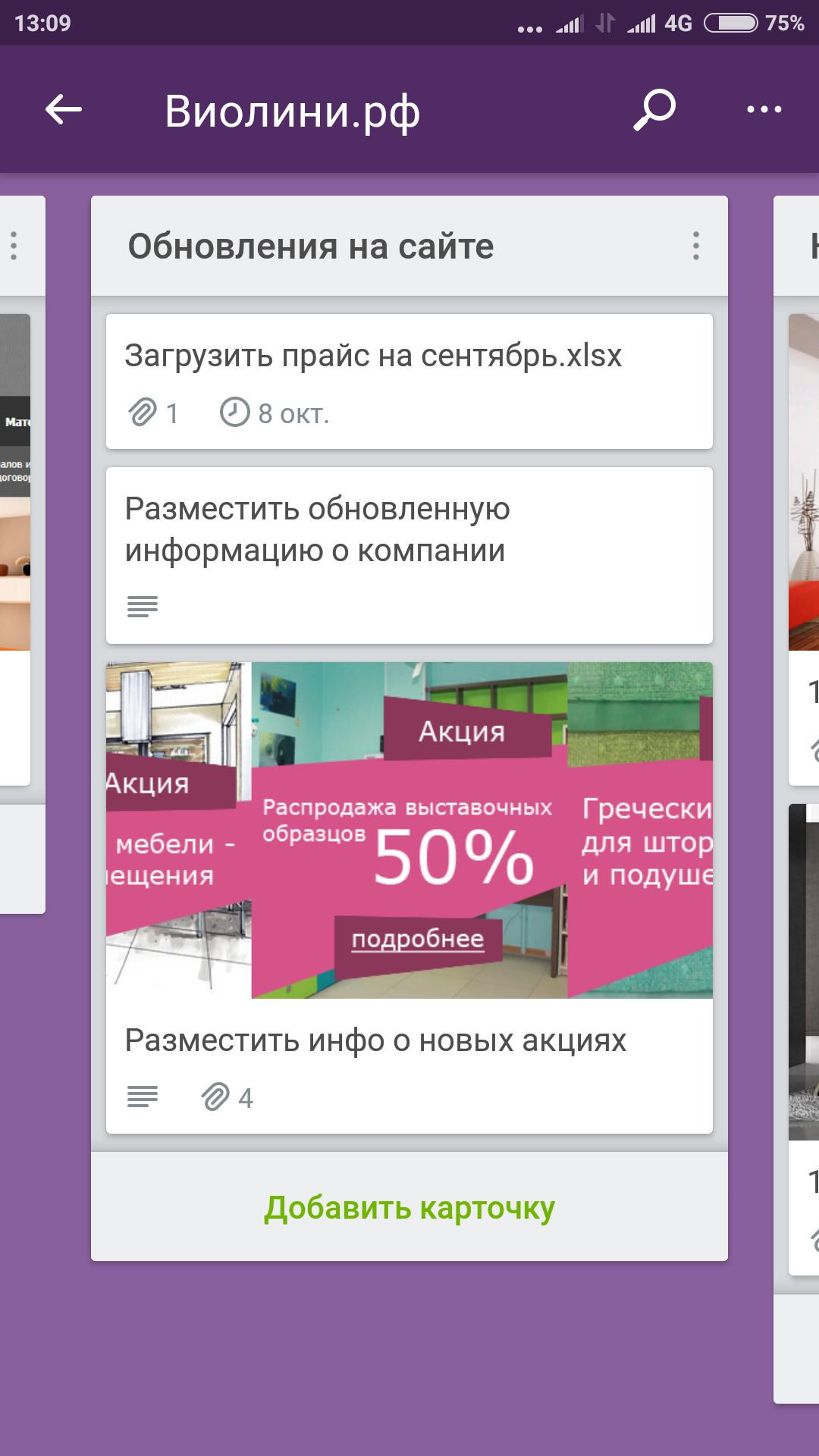 Приложение Trello для Android